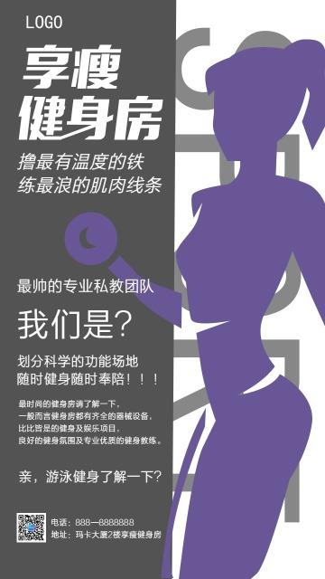 灰色扁平健身享受健身房手机海报