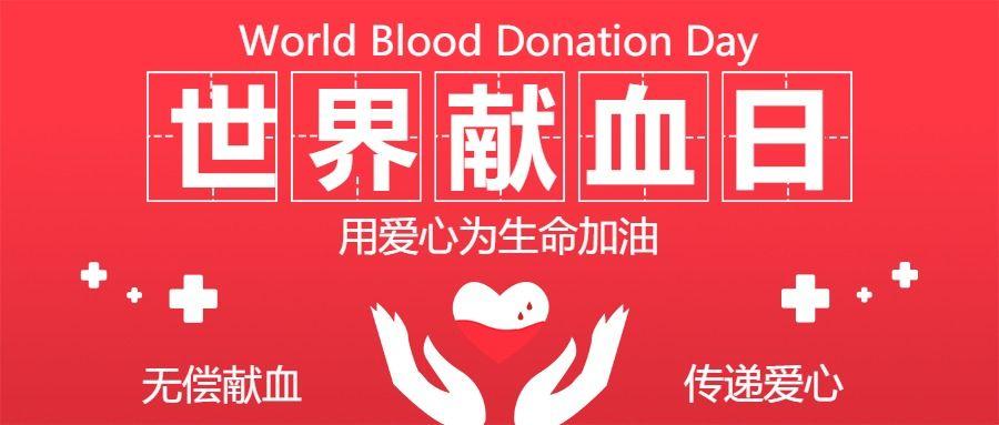 手绘风世界献血日公众号首图