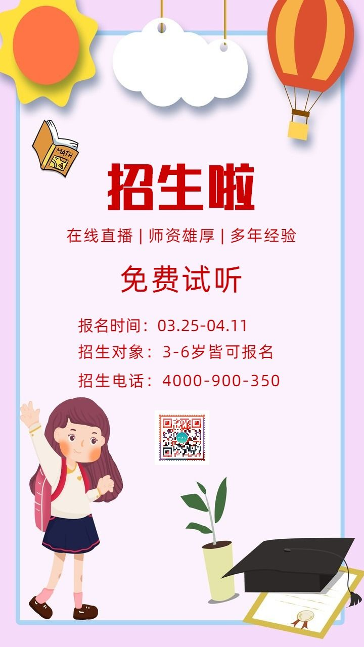 浅红色卡通可爱网课幼儿园早教园招生培训机构推广海报