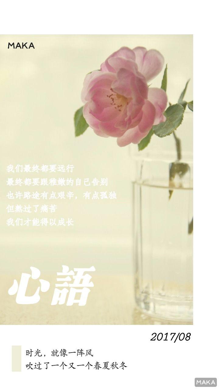 心语杂志文刊