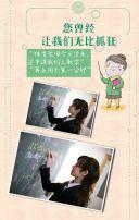 致我们的老师 教师节祝福快乐