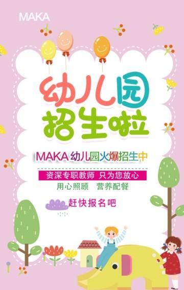粉色卡通风格秋季幼儿园招生H5模板