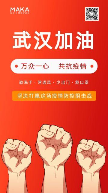 红色渐变武汉加油共抗疫情海报
