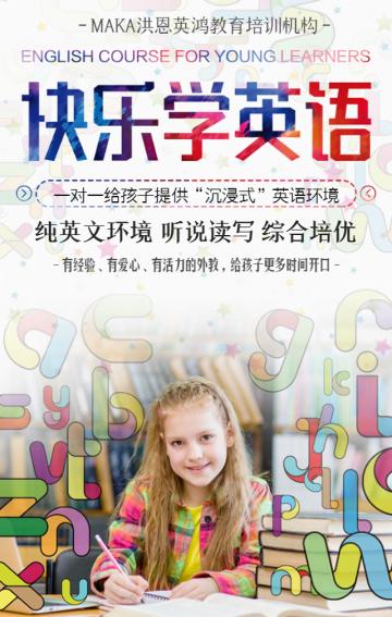 英语培训外语培训英语辅导班成人儿童暑假假期招生