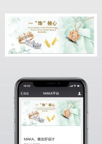 新春小清新奢侈品皇冠产品活动促销宣传新版公众号封面图