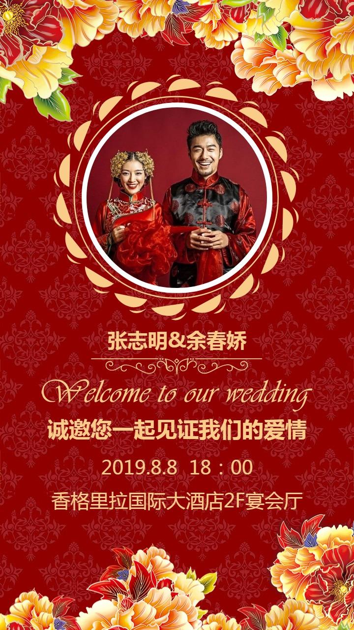 红色高端喜庆中国风婚礼结婚邀请函请帖请柬通用手机海报模板