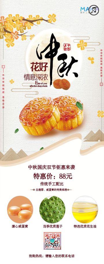 现代简约素雅风商超/微商/店铺中秋月饼促销宣传通知宣传海报