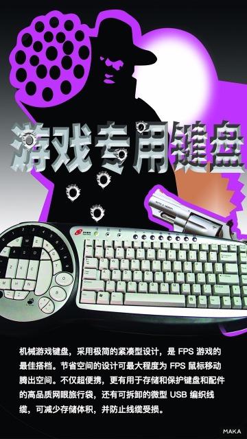 炫酷游戏键盘宣传促销海报