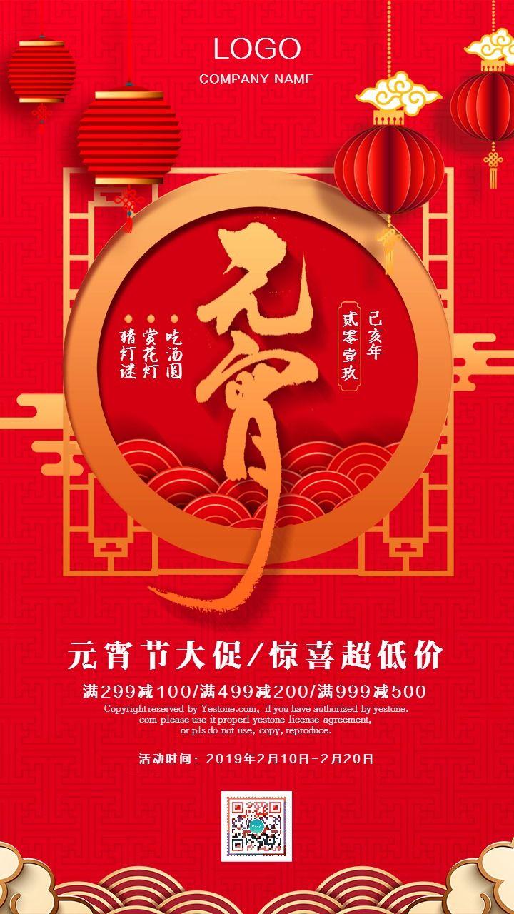 中国风正月十五元宵节促销活动新年春节宣传海报