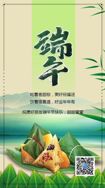 绿色中国风端午佳节贺卡海报