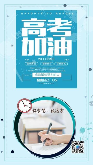 蓝色简约清新加油高考决胜高考手机海报