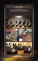 暑假 艺术班 培训班 培训学校 黑金 大气  舞蹈培训
