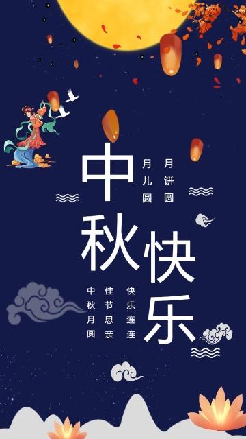 大气时尚个人企业中秋节贺卡