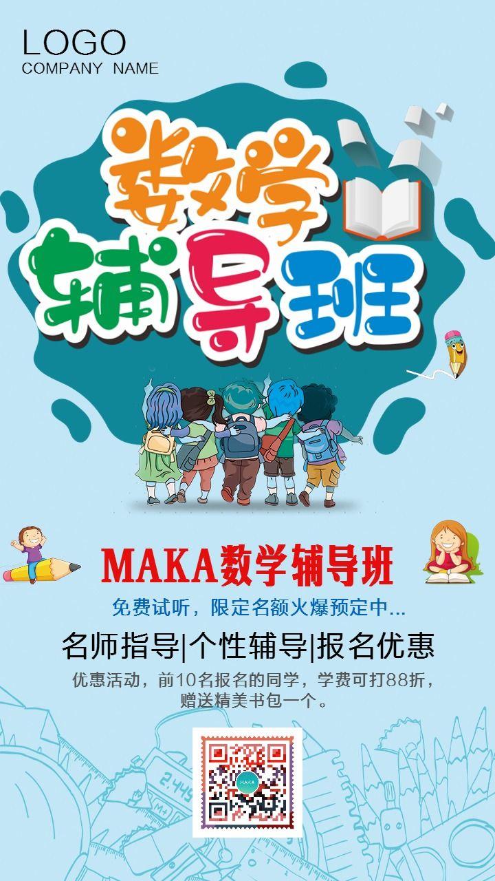 卡通手绘招生培训数学辅导班招生宣传手机海报