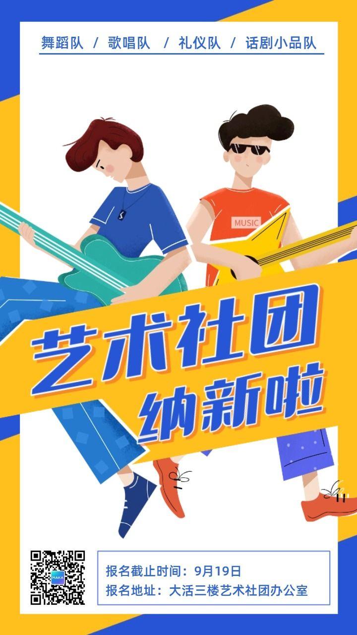 学生开学季简约风格活动宣传海报模板