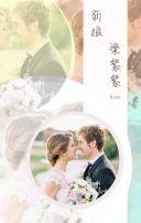 浪漫唯美简约时尚高端大气欧式婚礼结婚请柬请帖喜帖邀请函