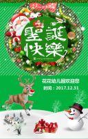 圣诞节派对幼儿园亲子活动邀请函商场儿童晚会节目绿 新品