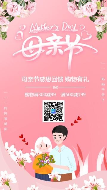 文艺清新粉色母亲节产品促销活动活动宣传海报