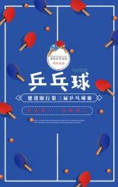 蓝色运动风格兵乓球比赛邀请专用H5