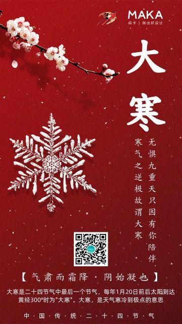 红色简约中国风大寒节气宣传海报