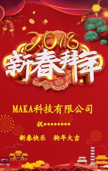 贺卡 春节贺卡 祝福贺卡 拜年贺卡 客户致谢 员工致谢 拜年 新年贺卡 新年祝福 新春贺卡