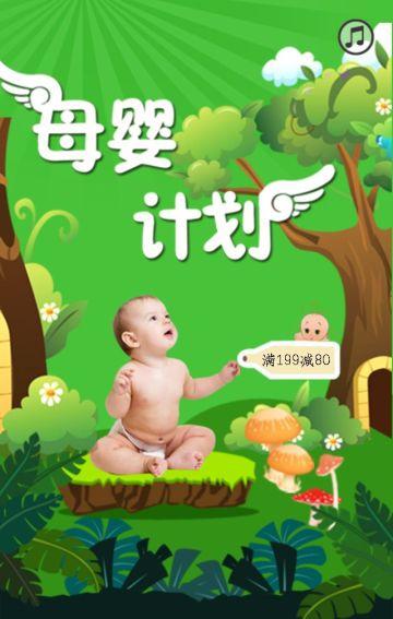 母婴电商模板