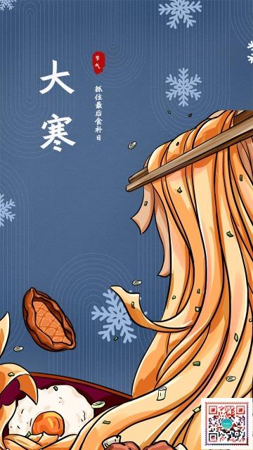大寒二十四节气创意海报节日贺卡祝福 中国传统习俗   餐饮行业食补宣传