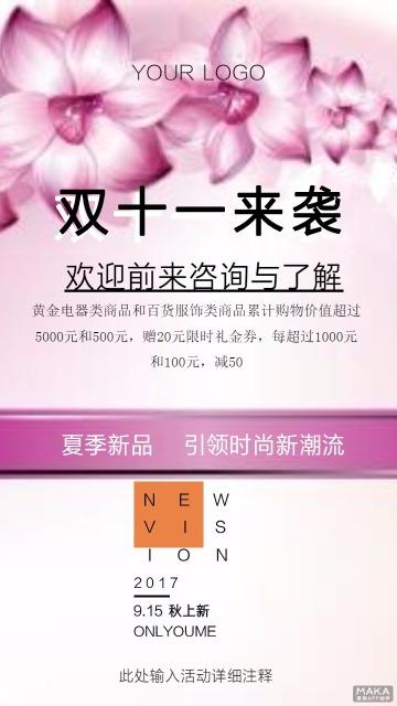 粉色浪漫双十一海报促销模板