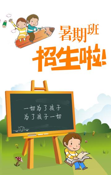 暑假教育培训招生宣传