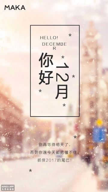 你好十二月/年末语录/企业励志/微信配图/微商电商/