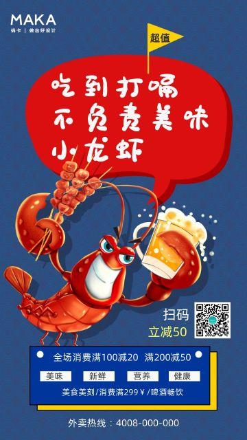 蓝色简约麻辣小龙虾商家促销海报模板