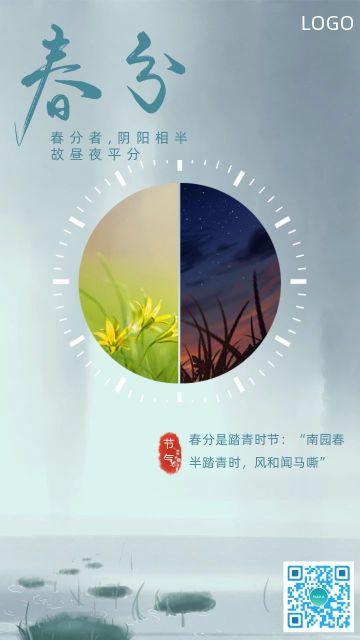 二十四节气之春分扁平简约日签海报
