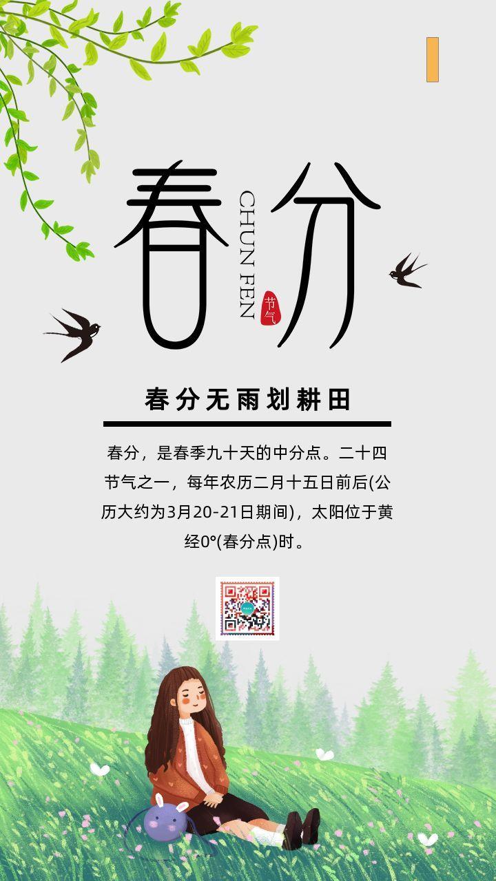 灰色清新文艺中国传统二十四节气之春分知识普及宣传海报