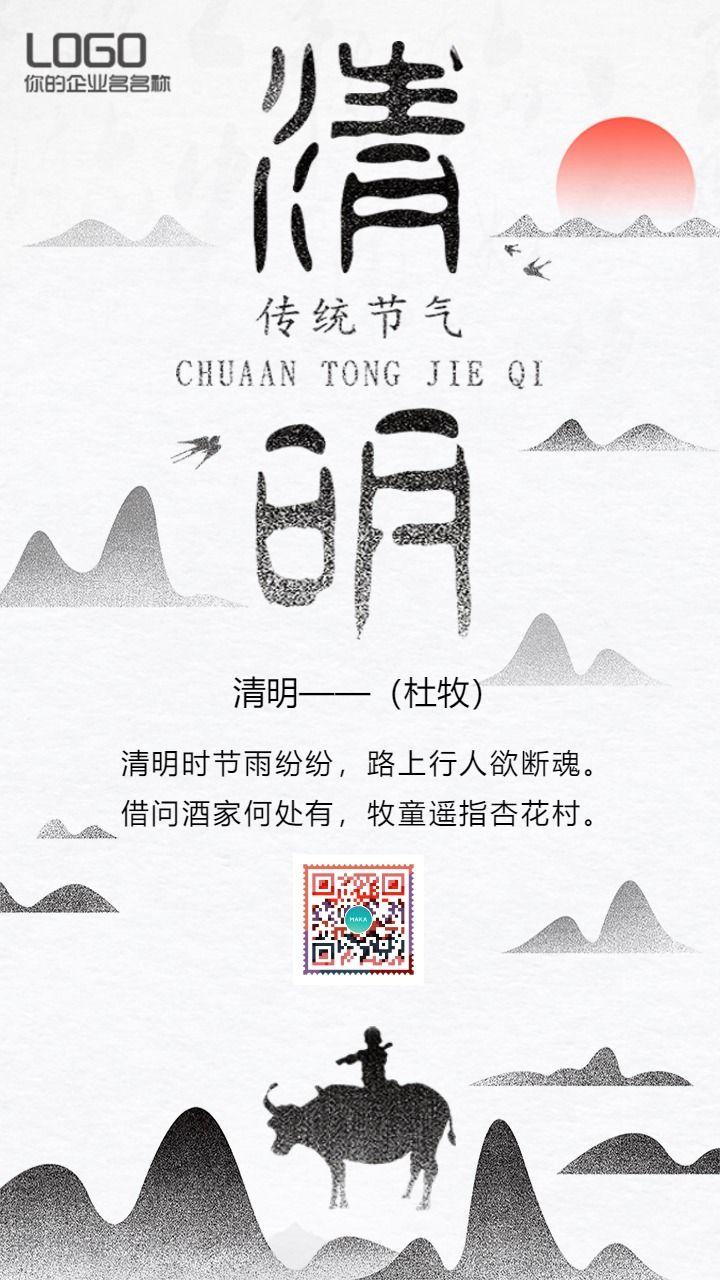 清明节中国风公司企业文化宣传海报模板