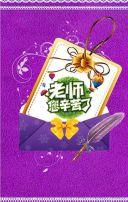教师节祝福模版