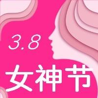 妇女节女神节粉色简约大气产品促销活动宣传推广话题分享微信公众号封面小图通用