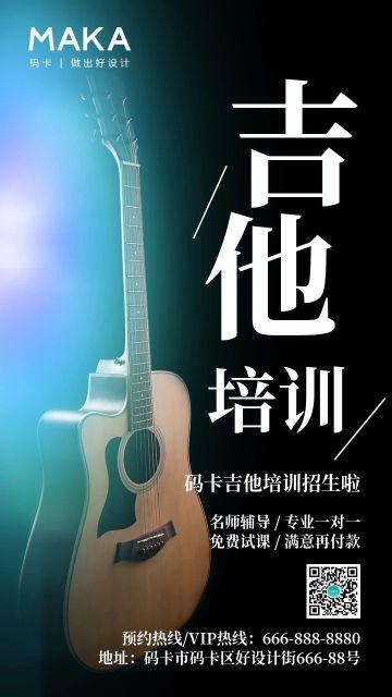 黑色简约吉他培训招生宣传海报