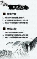 中国风水墨大气武侠招聘招生H5