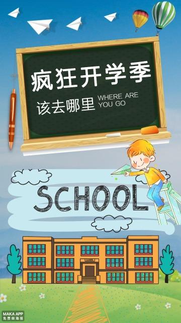 春季秋季开学上学季