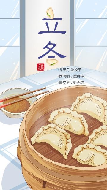 淡蓝色插画风立冬海报立冬吃饺子习俗立冬节气宣传海报