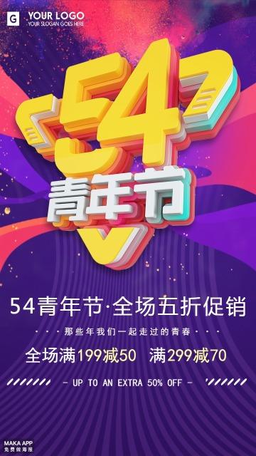 创意立体字54青年节促销海报