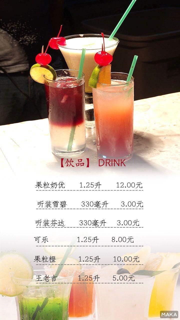 饮品价目表展示海报
