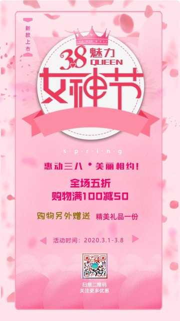 女王节 女神节 女生节 三八节 38节 妇女节 促销海报 新品海报