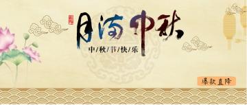 中秋节中国风微信公众号首图海报模板