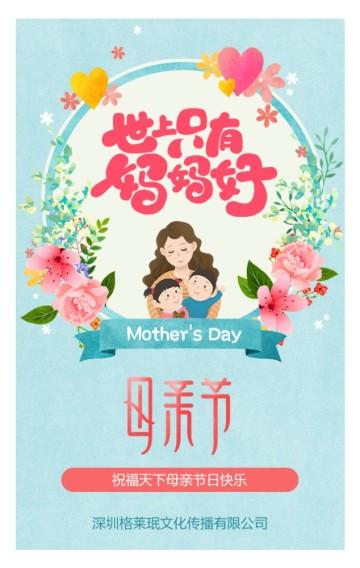 蓝色文艺母亲节节日祝福翻页H5