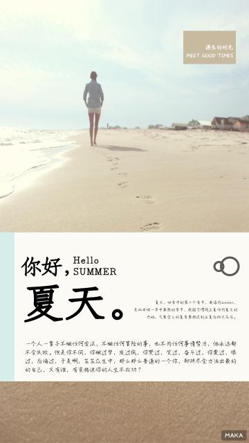 文艺淡雅夏日海边沙滩蓝天白云景色个人心情海报