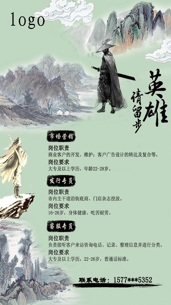 中国风复古公司人才精英招聘