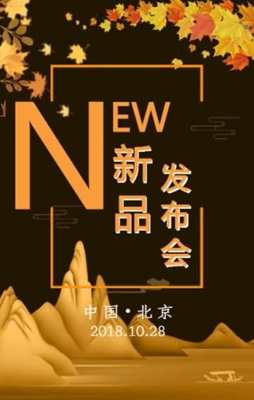 秋季新品发布会邀请函 秋季新品发布会 秋季上新 秋季新品产品宣传 品牌故事 手绘