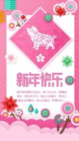 2019春节祝福拜年视频  猪年快乐 粉色