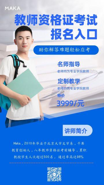 教师资格证报名通知教师资格冲刺学习宣传海报设计模板